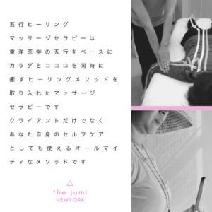 経絡ヒーリングマッサージ講座